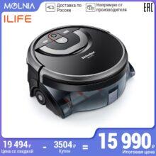 ILIFE W450  робот-пылесос для влажной уборки Для влажных и сухих деревянных полов MOLNIA